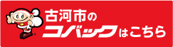 コバック古河店・古河運動公園前店