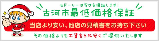 モドーリーは安さを保証します!古河市最低価格保証 当店より安い、他店の見積書をお持ち下さい。その価格よりも10%安くご提供いたします!